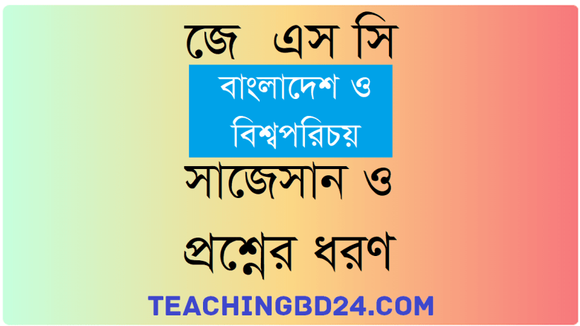 JSC Bangladesh and Bishoporichoy Suggestion 2019-4 1