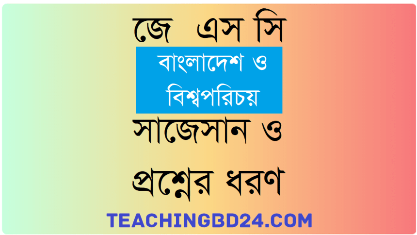 JSC Bangladesh and Bishoporichoy Suggestion 2019-5