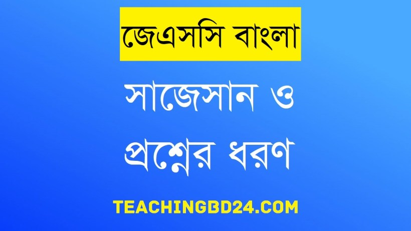 JSC Bengali Suggestion of  Examination 2019-7 1