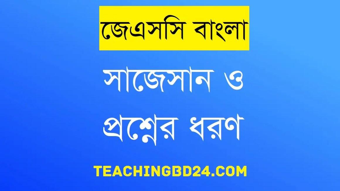 JSC Bengali Suggestion of Examination 2019-2