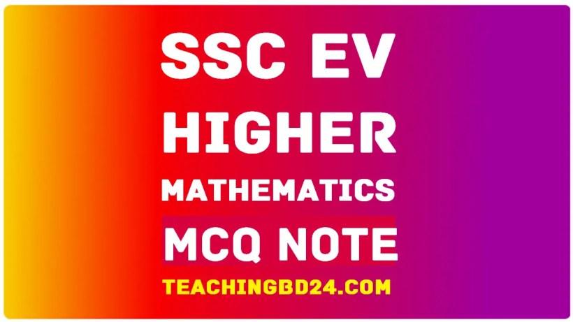 SSC EV Higher Mathematics MCQ Question With Answer 2020 1