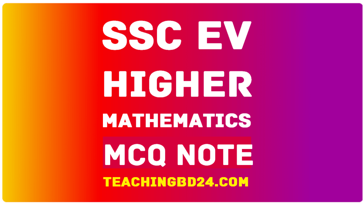 SSC EV Higher Mathematics MCQ Question With Answer 2020