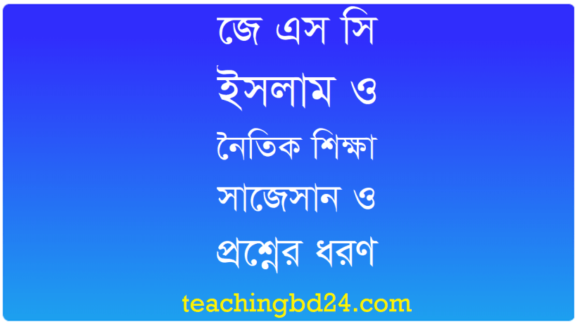 JSC Islam and moral education Suggestion 2019-7 9