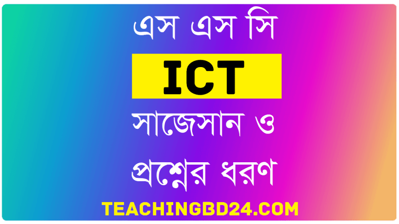 SSC ICT Suggestion and Question Patterns 2020 1