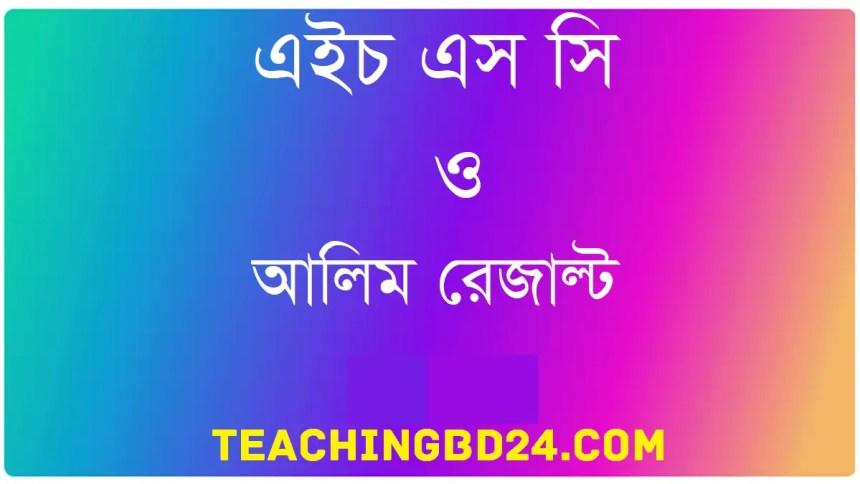 HSC and Alim Result 2020 Bangladesh Education board
