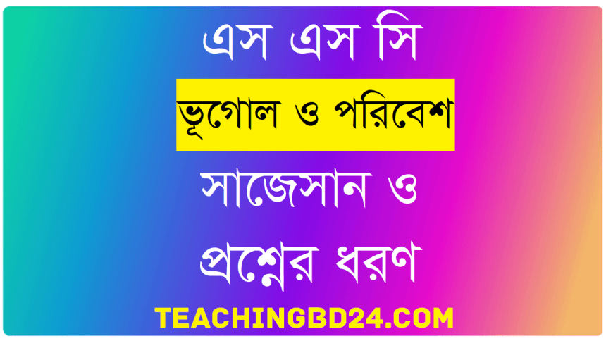 SSC Geography and Environment Suggestion Question 2020-7