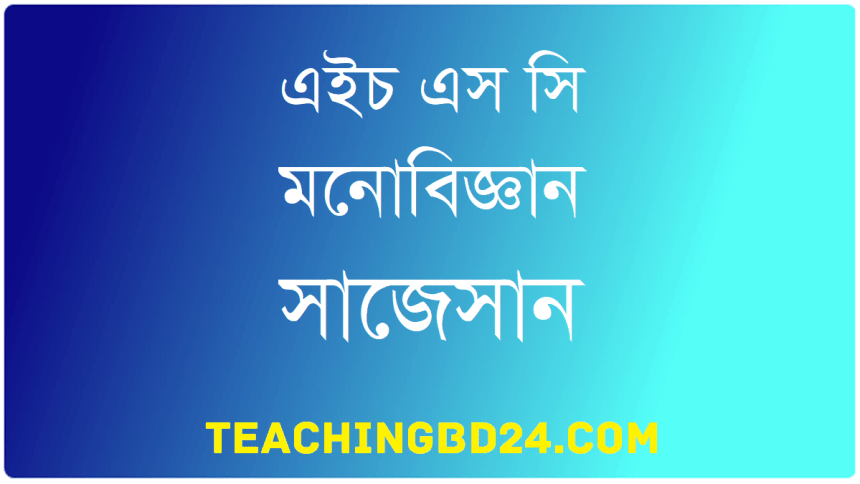 HSC Psychology 1 Suggestion Question 2020-6
