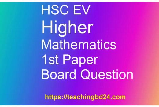 HSC EV Higher Mathematics 1st Paper Question 2018 Rajshahi, Cumilla,Chattogram, Barishal Board 8