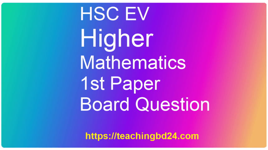 HSC EV Higher Mathematics 1st Paper Board Question 2018