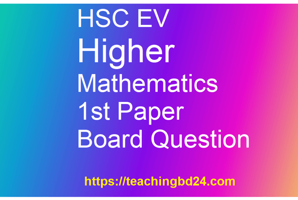 HSC EV Higher Mathematics 1st Paper Question 2017 Jashore Board