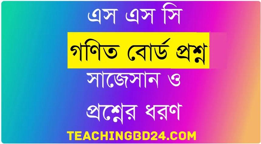 SSC Mathematics Question 2019 Jashore Board