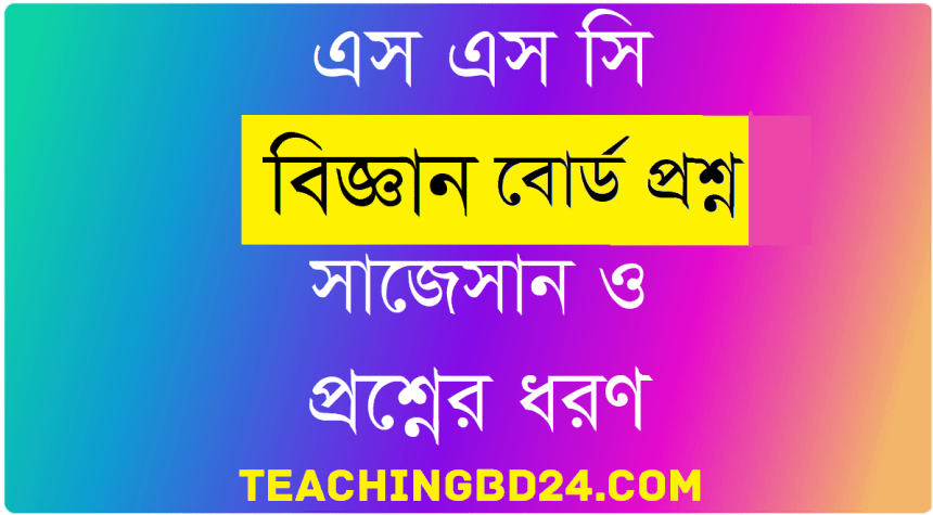 SSC Science Question 2016 Dhaka Board