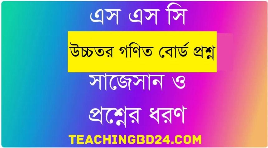 SSC Higher Math Question 2019 Jashore Board