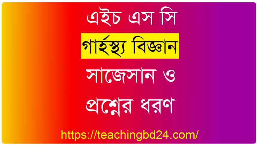 HSC Home Science 1st Paper Suggestion and Question Patterns 2020-5