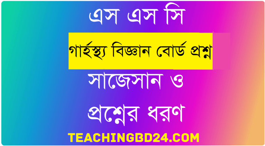 SSC All Board Home Science Board Question 2018