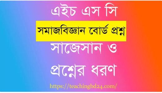 HSC Sociology 2nd Paper Question Chattogram, Barishal, Dinajpur Board 2017 40