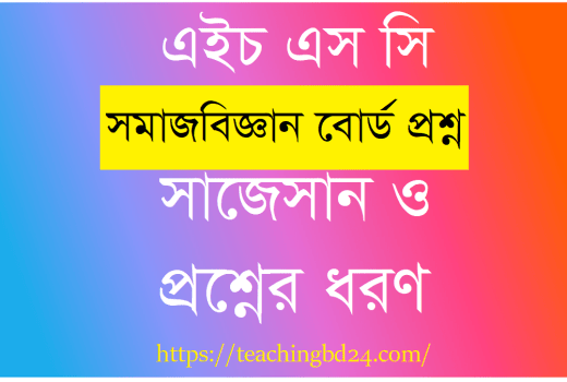 HSC Sociology 1st Paper Question Barishal, Rajshahi Board 2017 2