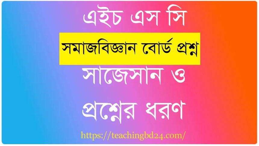 HSC Sociology 1st Paper Question Dhaka, Cumilla, Sylhet, Chattogram, Jashore, Dinajpur Board 2017