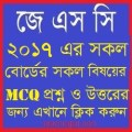 JSC All Subject MCQ Suggestion Question With Answer 2016