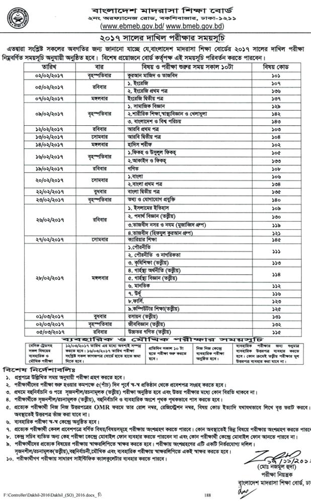 Madrasa Board Dakhil Routine 2017
