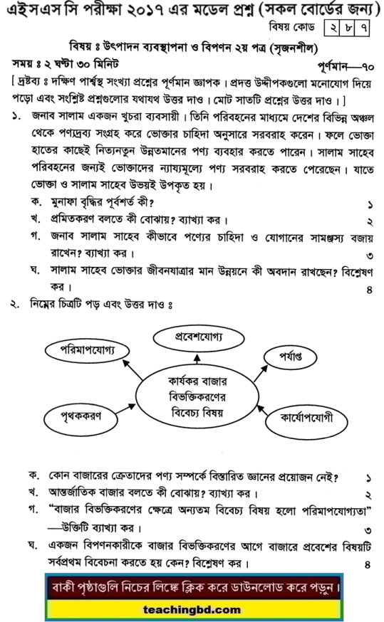 Production Management & Marketing 2 Suggestion and Question Patterns of HSC Examination 2017-8