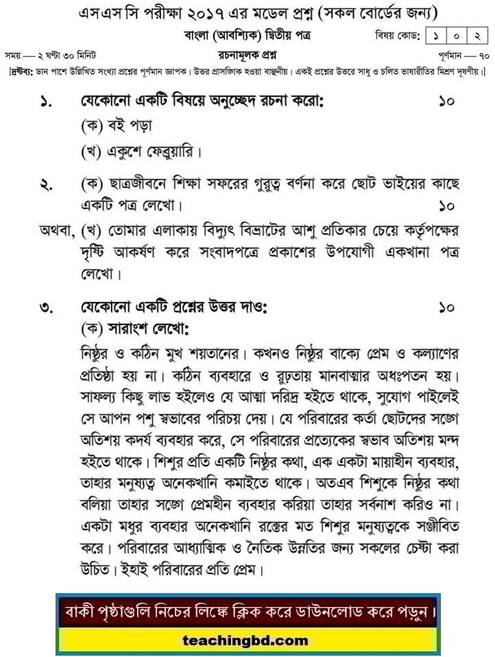 Bengali 2nd Paper Suggestion and Question Patterns of SSC Examination 2017-11