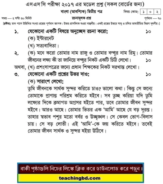 Bengali 2nd Paper Suggestion and Question Patterns of SSC Examination 2017-12