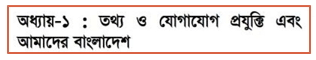 Information and Communication Technology and our Bangladesh