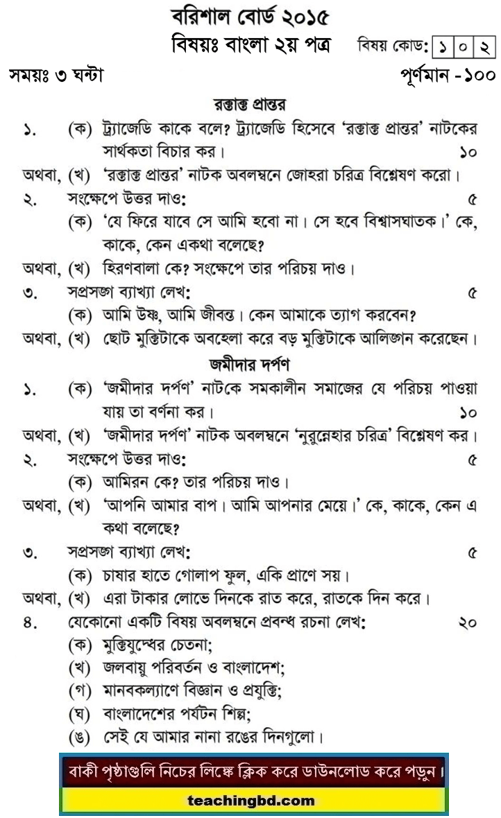 Bangla 2nd Paper Question 2015 Barishal Board