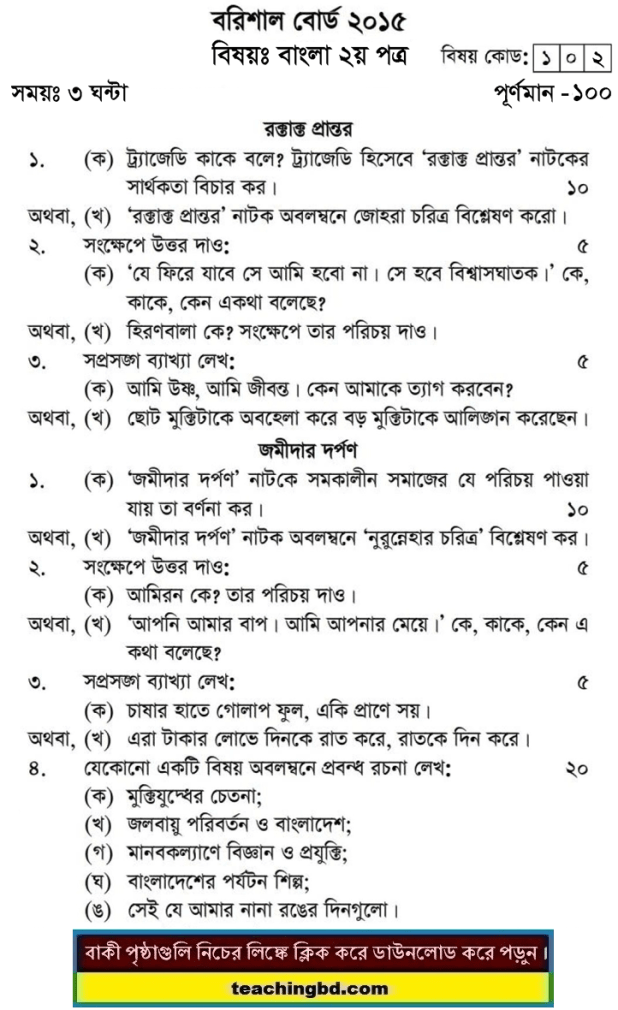 Bangla 2nd Paper Question 2015 Barishal Board