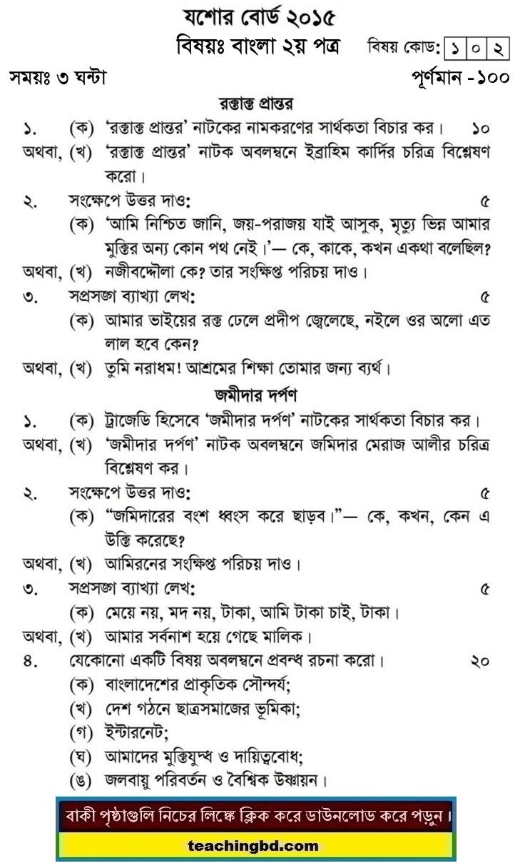 Bangla 2nd Paper Question 2015 Jessore Board