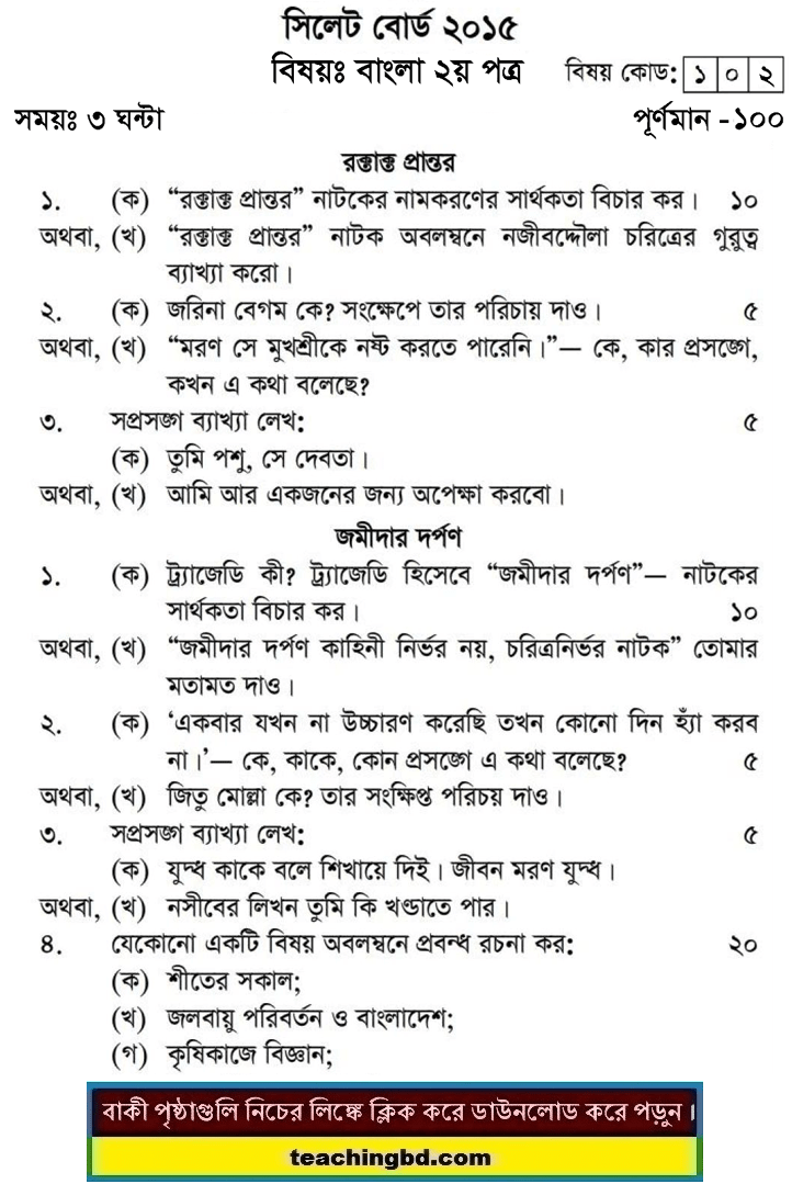Bangla 2nd Paper Question 2015 Sylhet Board