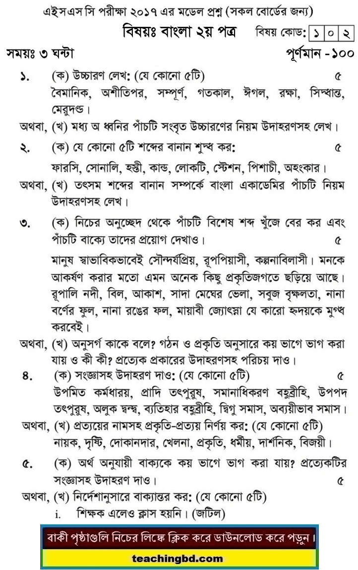 Bengali 2nd Paper Model Question of HSC Examination 2017-10
