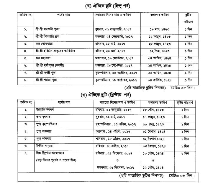 Public/National Holiday Calendar 2017 Bangladesh