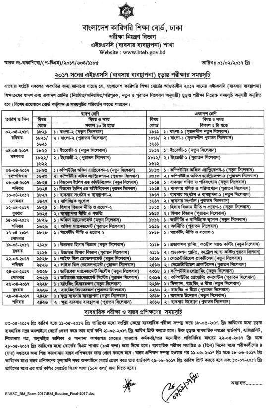 HSC Alim Routine 2017 BD All Education Board