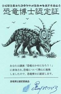 「恐竜博士認定証」青色.jpg41%
