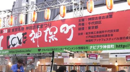 東京名物神田古本まつり