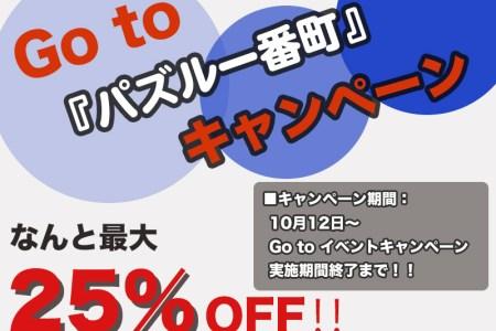 貸し会議室が最大25%オフ!!【Go to 『パズル一番町』キャンペーン!!】が始動!
