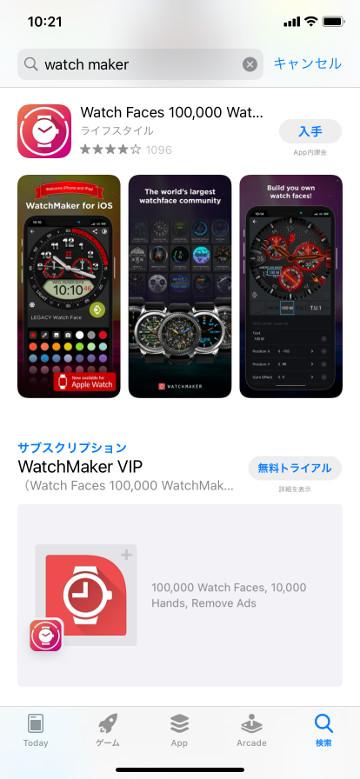 WachMaker