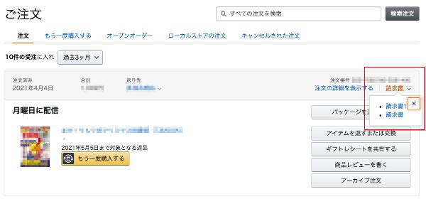 Amazon領収書