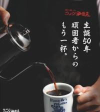コメダコーヒー企画