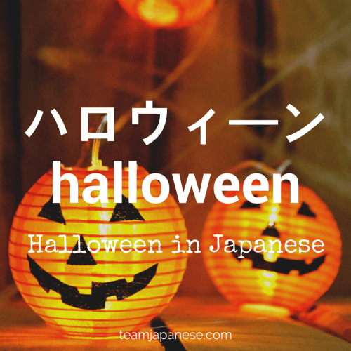 The Japanese word for Halloween. Seasons are very important in Japan. Japanese people honour the changing seasons with special food, drink, festivals and customs. And of course, there are special seasonal words too! Increase your Japanese vocabulary with this list of Japanese words and phrases for autumn and fall. Click through to the blog post on Team Japanese to learn more autumn Japanese words now!