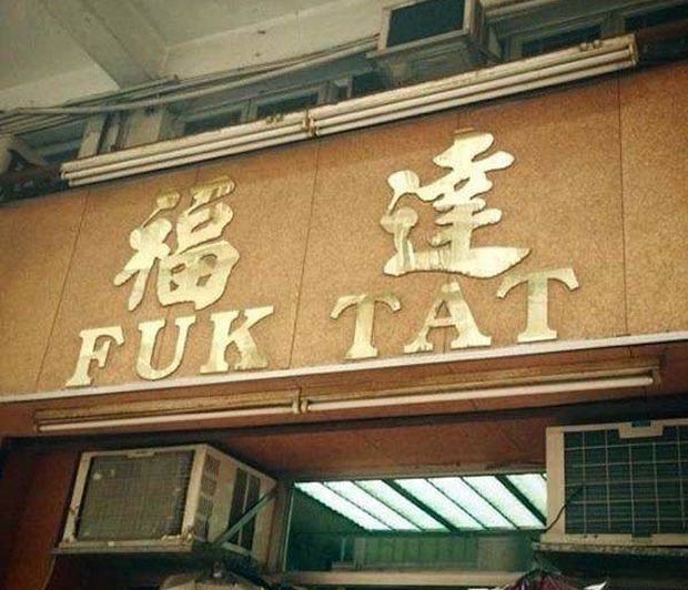 Funny Sign not even lost in translation, Chinese restaurant Fuk Tat