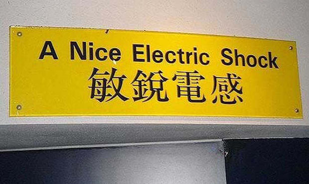 Have a Pleasant Electrocution. ... funny signs lost in translation