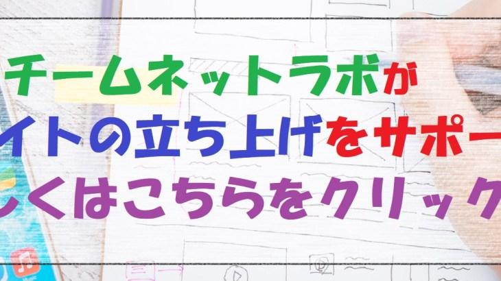 【格安】広島市でワードプレスを使ってWEB制作のお手伝い!