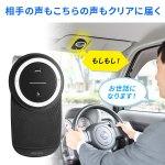 【車載】レンタカーなどに最適!持ち運びもできるBluetoothハンズフリーキット