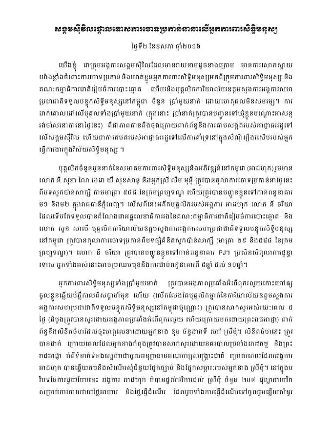 404k404Civil_society_condemns_charges_against_HRDs_0205_Khmer_Page_1