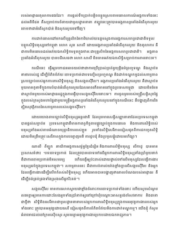 404k404Civil_society_condemns_charges_against_HRDs_0205_Khmer_Page_2