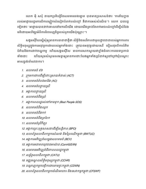 405kCivil_society_condemns_intimidation_KH_Page_3