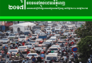 FACTS and FIGURES #34: A report on traffic issues in Phnom Penh from 2014 to 2017